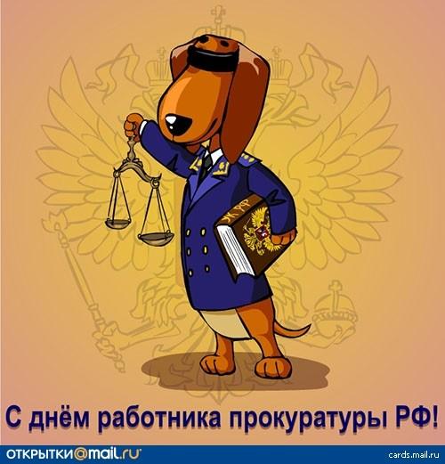 Поздравление прокурора с днем работника
