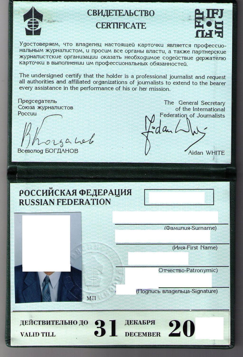 Удостоверение союза журналистов